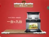 金帝集成灶重磅打造X900-MAX,全新烹饪神器从胃暖到心 (1458播放)