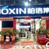 柏信集成灶四川泸州专卖店 (106播放)