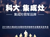 """科大""""风华十载,砥砺前行""""全国优秀经销商年会暨新品发布会"""