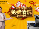 金帝集成灶免费清洗品牌服务月焕新厨房,开创高端服务的新局面! (896播放)