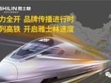 火力全开品牌传播进行时,20列高铁开启雅士林速度! (1337播放)