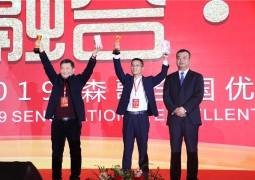 """""""大融合·赢未来""""2019森歌全国优秀经销商峰会——颁奖盛典"""