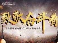 """""""致敬奋斗者""""北斗星智能电器2018年加盟商年会"""
