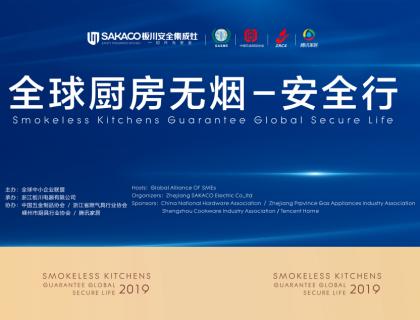 全球无烟厨房新时代就此启航,板川为安全发声!