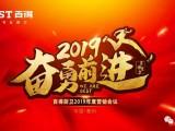 2019奋勇前进,百得厨卫2019年度营销会议 (1314播放)