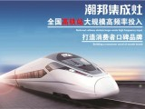 潮邦创新品牌建设,高铁速度+央视广度助力品牌发展! (874播放)