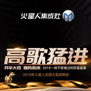 """""""高歌猛进""""2019火星人全国大型招商会"""