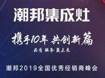 2019年度潮邦集成灶优秀经销商峰会