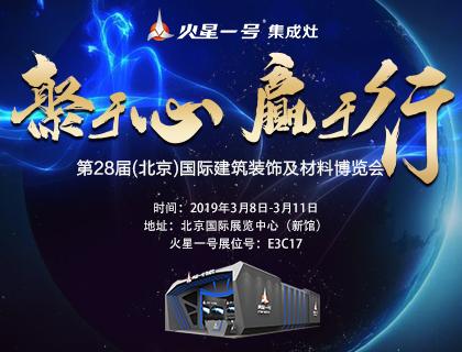 盛情邀约 震撼亮相 火星一号与您相约北京!