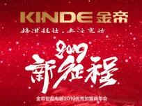 """""""2019 新征程""""金帝智能电器优秀加盟商年会"""