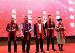 """""""2019 新征程""""金帝智能电器优秀加盟商年会——签约、颁奖"""