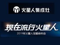 """""""现在流行火星人""""2019年火星人加盟商年会 (708播放)"""