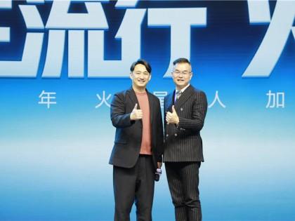 黄磊与董事长黄卫斌合影