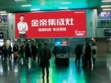 聚焦两会,金帝集成灶品牌广告登陆北京三大高铁站 (998播放)
