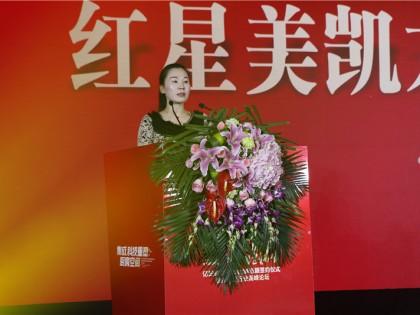 红星美凯龙事业部总经理丁喜梅