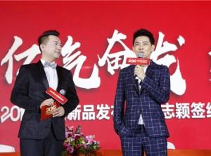 2019亿田新品发布会暨集成灶行业高峰论坛——林志颖现身签约