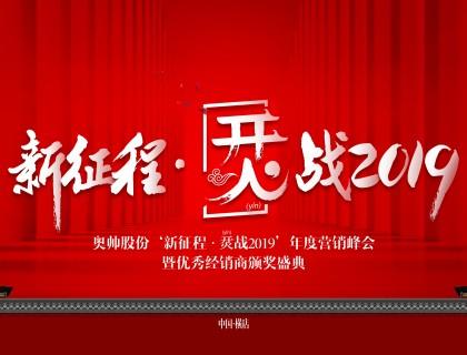 新时代,新征程,烎(yin)战2019!奥帅股份年会敬请期待!