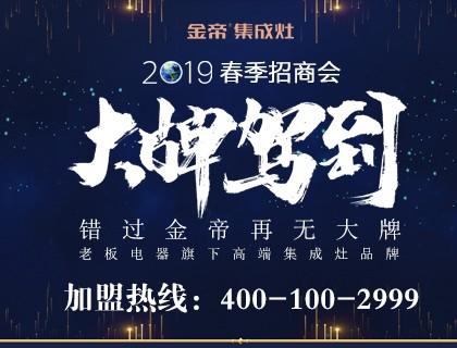 大牌驾到,金帝集成灶2019春季招商会即将启幕!