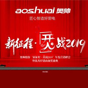 """""""新征程·烎战2019""""奥帅年度营销峰会暨优秀经销商颁奖典礼"""