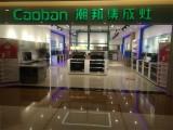 潮邦集成灶成功入驻郑州中原区,终端网点布局逐步扩大 (1105播放)