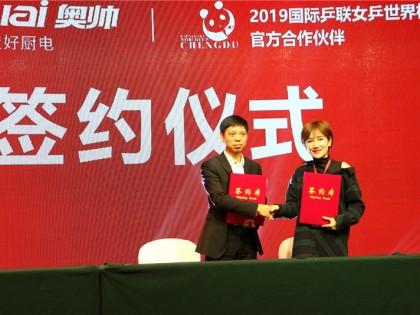 奥帅与国际乒联女乒世界杯成为官方合作伙伴