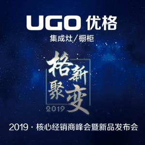 2019年优格核心经销商峰会暨新品发布会