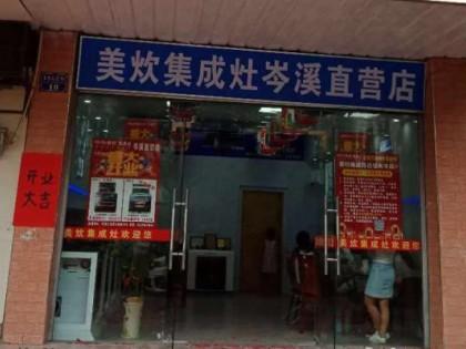 美炊集成灶广西梧州岑溪专卖店