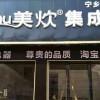 美炊集成灶湖南长沙宁乡店