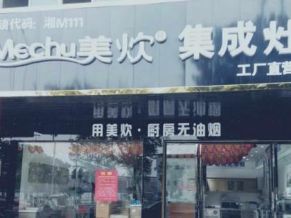 美炊集成灶湖南永州道州专卖店