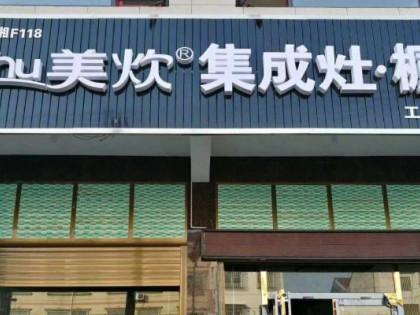 美炊集成灶湖南岳阳大荆店