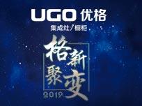 2019年优格核心经销商峰会暨新品发布会 (1014播放)