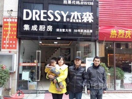 杰森集成灶湖北鄂州专卖店