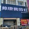 帅康集成灶云南保山市腾冲专卖店 (30播放)