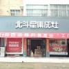 北斗星集成灶河南平顶山专卖店 (51播放)