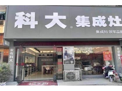 科大集成灶江西赣州赣县专卖店