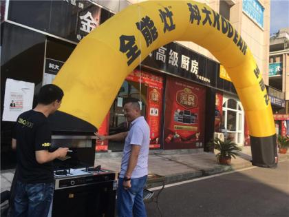 科大集成灶四川宜宾专卖店