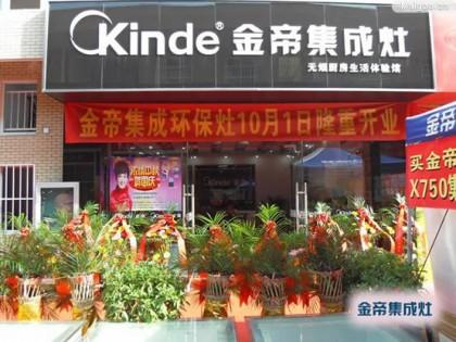 金帝集成灶广西钦州专卖店