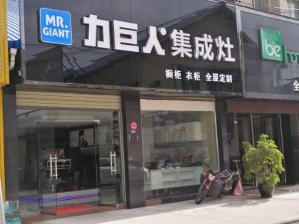 力巨人集成灶贵州安顺专卖店