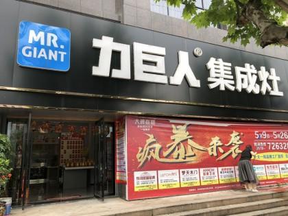 力巨人集成灶浙江丽水龙泉专卖店