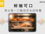 金利蒸箱款集成灶让格局布置更有条理,是厨房标配之选! (1205播放)