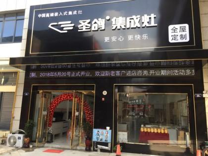 圣鸽集成灶安徽安庆市专卖店