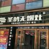 圣鸽集成灶四川绵阳江油市专卖店