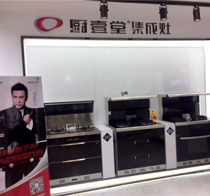 厨壹堂集成灶福建福州专卖店