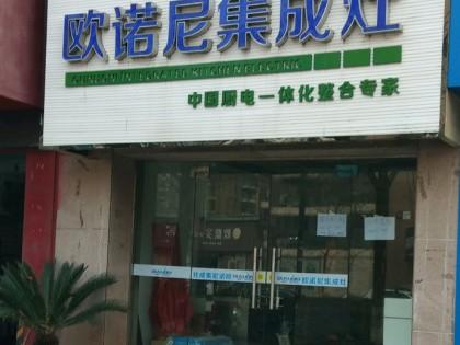 欧诺尼集成灶浙江杭州富阳专卖店