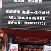 欧诺尼集成灶河南信阳固始县专卖店