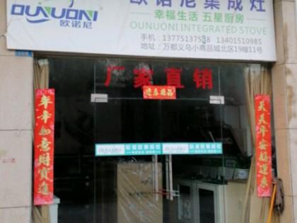 欧诺尼集成灶江苏常州专卖店
