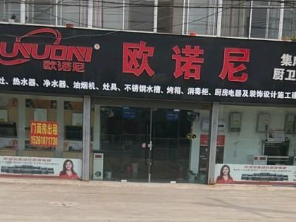 欧诺尼集成灶江苏泰州泰兴市专卖店