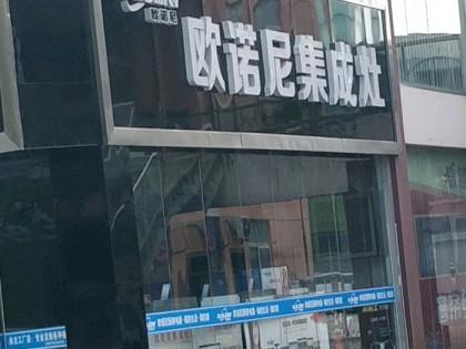 欧诺尼集成灶江苏连云港市灌南专卖店