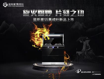 蓝炬星S5集成灶新品炫耀上市,旋火爆炒 只需片刻之功