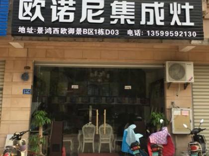 欧诺尼集成灶福建漳州专卖店
